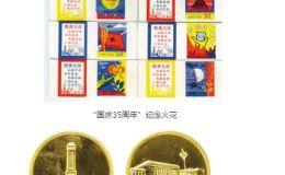國慶專題藏品有哪些優勢