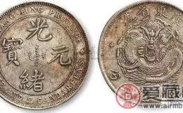 银元二十珍之第五珍——广东省造光绪元宝七二反版