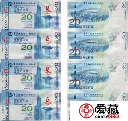 【港澳连体钞】2017年10月回收价格表