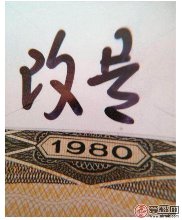纸币也变身?9050变8050,你分得出吗?