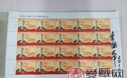 2017-26《中国共产党第十九次全国代表大会》纪念邮票发行预告
