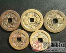 五帝钱指的是什么时候的钱币 它们的价值如何