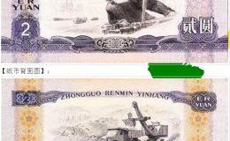 中国 Pick NL 1975年版2 Yuan 纸币