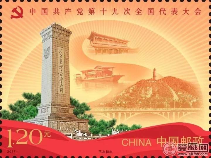 《中国共产党第十九次全国代表大会》纪念邮票今日发行