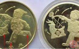 第一輪生肖紀念幣鑒別知識