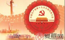 十九大纪念邮票设计师揭秘 杭州国博为何登上邮票