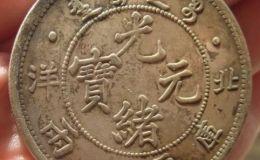 中国银元二十珍之第十八珍——北洋光绪元宝壹两