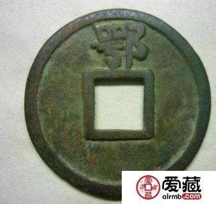 中国古钱币价格