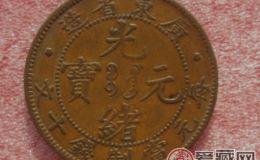 光绪元宝铜币图片及价格分析