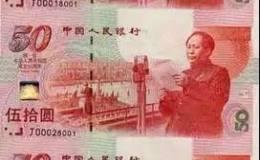 建国钞造假为何难