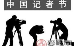 2017-27《记者节》纪念邮票介绍