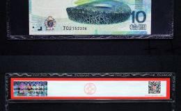 08年奥运10元纪念钞