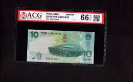 2008年北京奥运会纪念钞