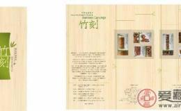 """""""竹刻""""主題郵票將在香港發行"""