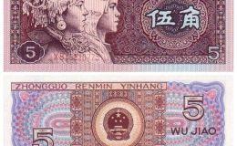 80版五角纸币最新价格