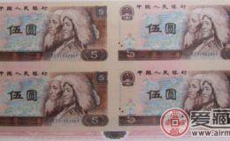 80年四方联连体5元