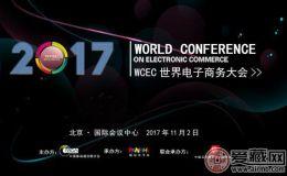 爱藏网荣获WCEC 2017世界电子商务龙头奖