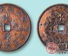 中国铜元十珍简介,你见过几个?