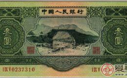 三元人民币的收藏价值