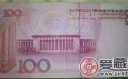 1999年100元人民币与2005版100元相比有何差异