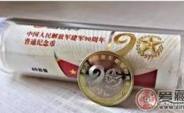 可怕! 建军币也有假卷了!