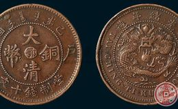 清朝铜元有没有收藏价值?