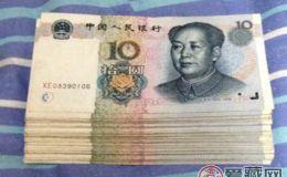 9910人民幣單張價格