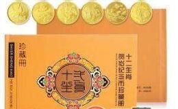 十二生肖纪念币珍藏册投资潜力不错