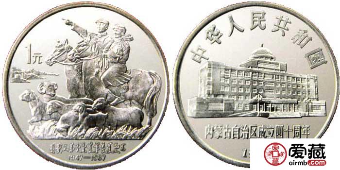 内蒙古40周年纪念币在今天的价值