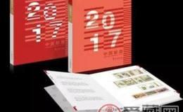 2017年邮票年册面世 7款产品特色各异