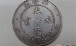 收藏市场中大卖的光绪银元有什么特点