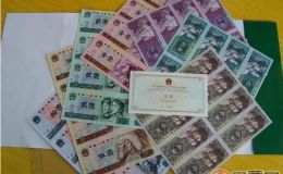 第四套人民币收藏走势
