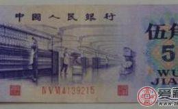 1972年5角人民币收藏意义
