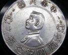 银元图片及价格鉴赏