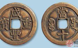 古币咸丰重宝当十价格分析
