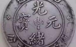 四川光绪银元龙型大版有哪些