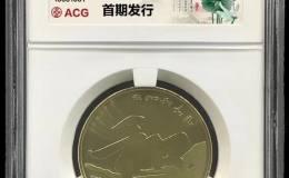 2017版和字纪念币整体外观设计如何 升值空间大吗