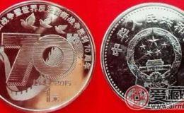抗日战争胜利70周年纪念币 自带深远历史意义值得收藏
