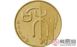 纪念币有6种材质,你收集了哪种