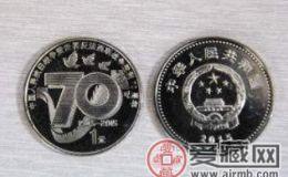 反法西斯战争胜利70周年纪念币收藏