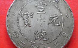 浅析宣统元宝图片及价格