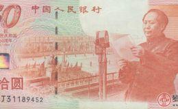 深潛鈔擱淺,帶您了解一下中國發行過的紀念鈔吧!