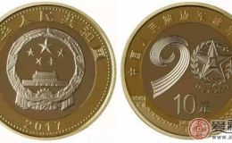 建军90周年普通纪念币收藏分析