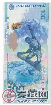 索契冬奥会纪念钞收藏价值