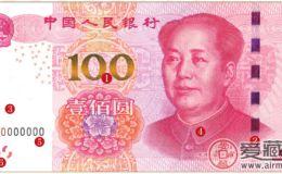人民币防伪标志有哪些