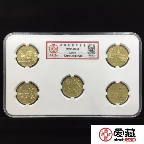 除了和字币,还有哪些是的五元面值的纪念币?