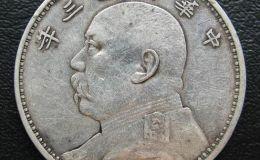 民国三年袁大头一元值得收藏吗