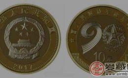 建军90周年普通纪念币有可能涨吗