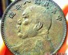 民国八年银元价格