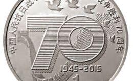 反法西斯战争胜利70周年纪念币收藏注意事项